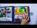 детская книга из фетра