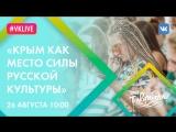 Тренд-сессия «Крым, как место силы русской культуры»