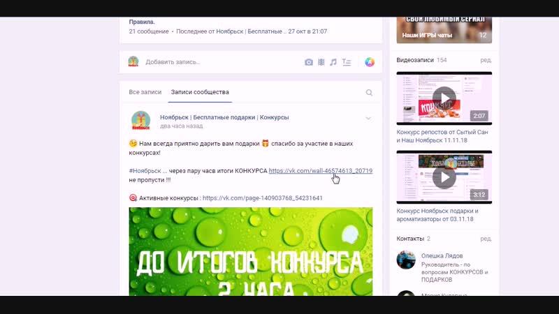 Конкурс Цветы ЯНАО и П.Н Позитивный Ноябрьск от 15.11.18