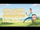 Китайский мультик  «Папа - шляпа, сын - голова», озвученный на русском языке, сегодня в 18:00!