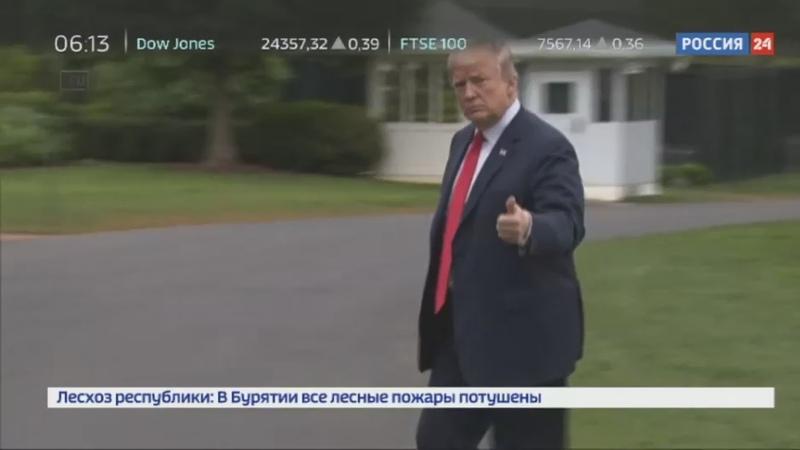 Новости на Россия 24 Трамп назвал время когда огласит решение по иранской ядерной сделке