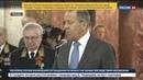 Новости на Россия 24 • Сергей Лавров возложил венки к мемориальным доскам погибших в Великой Отечественной войне дипломатов