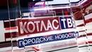 Новости 14 01 2019