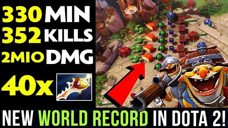 NEW WORLD RECORD IN DOTA 2! 5 hours 30 min LONGEST GAME, 40x RAPIER, 400k GOLD Advantage - WTF DOTA