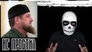 Ахмат сила Чеченец разозлил Кадырова