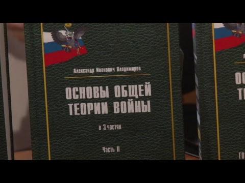 Владимиров Александр Иванович Президент Коллегии военных экспертов России