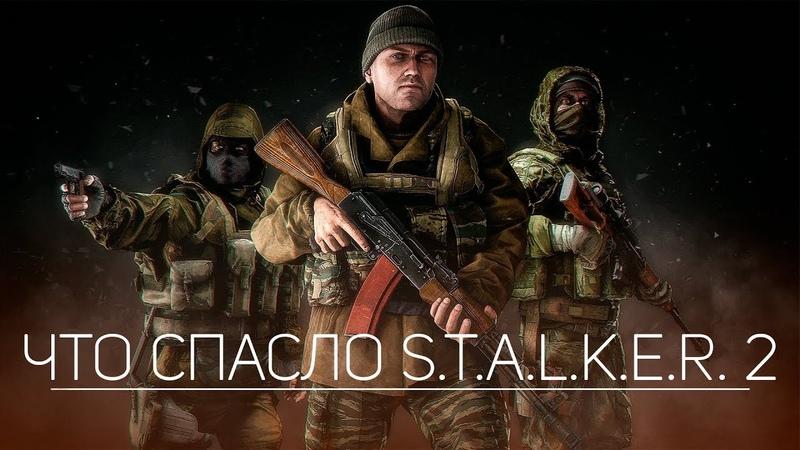 Фанаты, блогеры и модмейкеры спасли S.T.A.L.K.E.R. 2