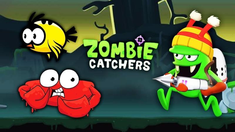 Zombie Catchers ОХОТА на ЖИВНОСТЬ в мультяшной игре про ЗОМБИ