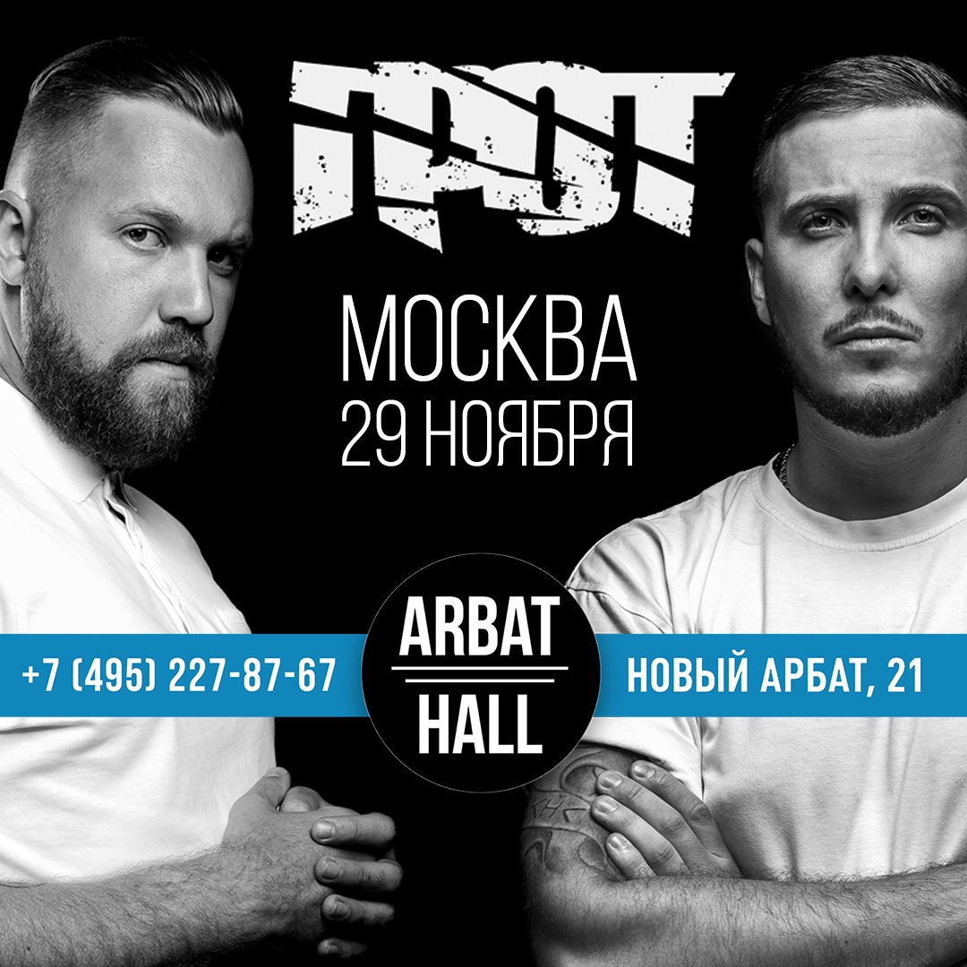Афиша Москва ГРОТ / Москва / 29 ноября / Arbat Hall