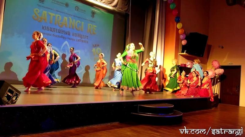 Bollywood Dance Studio SATRANGI   10th Anniversary   Chane ke khet mein   Saint-Petersburg, 2018