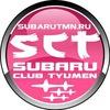 Subaru Club Tyumen - Субару Клуб Тюмень