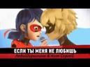 Если ты меня не любишь Леди Шурыгина и Кот Сергей
