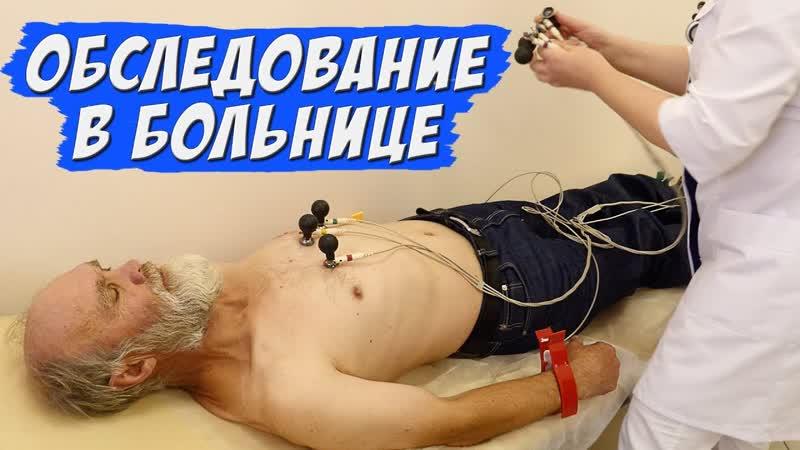 ABRACADABRA TV. ПРОШЛИ ОБСЛЕДОВАНИЕ У САИДА ГЕПАТИТ С.