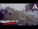 ДТП. Подборка аварий за 22.01.2019 [crash January 2019]