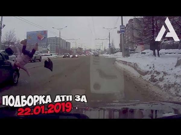 ДТП Подборка аварий за 22 01 2019 crash January 2019