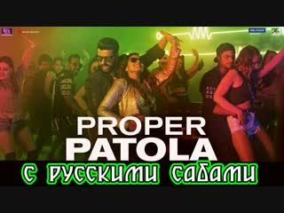 Proper Patola - Official Video ¦ Namaste England ¦ Arjun ¦ Parineeti ¦ Badshah ¦ Diljit ¦ Aastha (рус.суб.)