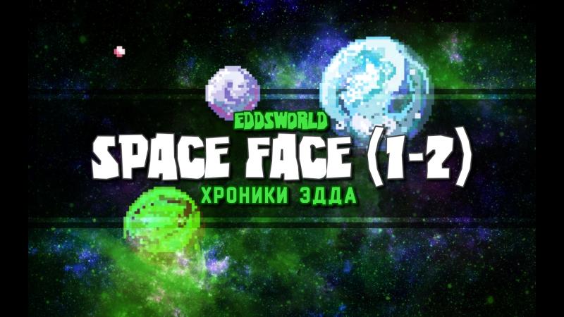 Хроники Эдда | Eddsworld RUS