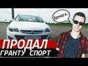 Продал Гранту Спорт Опель Астра Джей,Opel Astra J