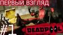 Deadpool The Game Прохождение - ПЕРВЫЙ ВЗГЛЯД 1