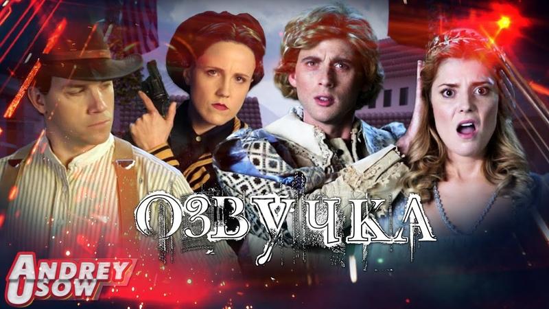 Ромео и Джульетта vs Бонни и Клайд. ERB RUS (4 сезон)