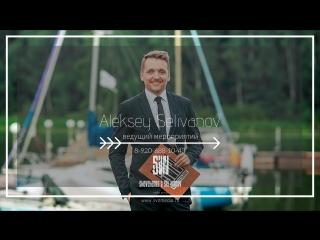 Алексей Селиванов - ведущий мероприятий - Vol.2