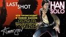 Что происходит в новом каноне Звездных Войн часть 7 Хан Соло