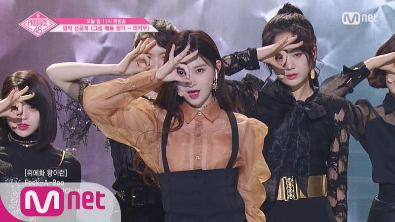 [ENG sub] PRODUCE48 [단독선공개] 그룹 배틀 평가 ♬피카부 180629 EP.3