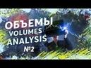 🎯 КАК ИСПОЛЬЗОВАТЬ ОБЪЁМЫ В ТРЕЙДИНГЕ Volumes Analysis Бинарные опционы