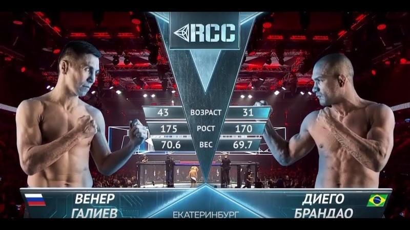 RCC5   Galiev vs. Brandao   Dec, 15   Full HD   РЕВАНШ   Галиев vs. Брандао   Полный бой
