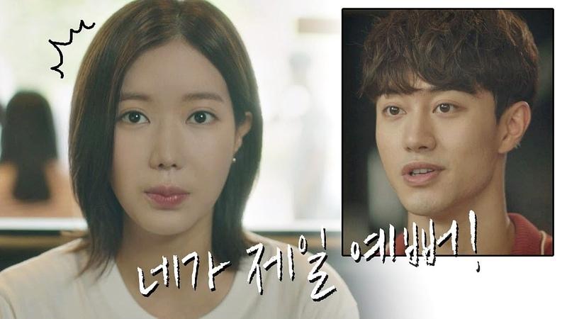 곽동연(Kwak dong yeon)의 직진 고백♥ 우리 과에서 네가 제일 예뻐..! 내 아이디는 강4