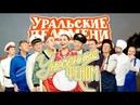 Унесенные феном - Уральские Пельмени 2018