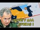 Шойгу дал приказ Россия cдвигает военную базу на Каспийском море к государственной границе