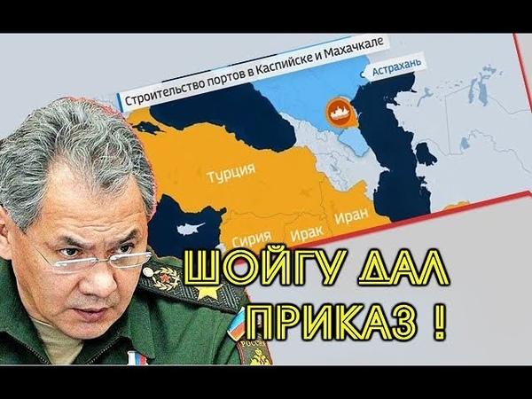 Шойгу дал приказ : Россия cдвигает военную базу на Каспийском море к государственной границе