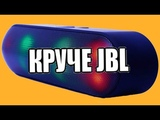 БЛЮТУЗ КОЛОНКА Круче JBL За 10$ с AliExpress