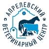 Апрелевский Ветеринарный Центр