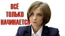 Наталья Поклонская начала 2019 год с того что врезала депутатам коррупционерам