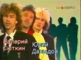 Замыкая круг 1987, СССР, Рок-Ателье
