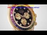 Часы ролекс Купить часы ролекс Часы ролекс женские