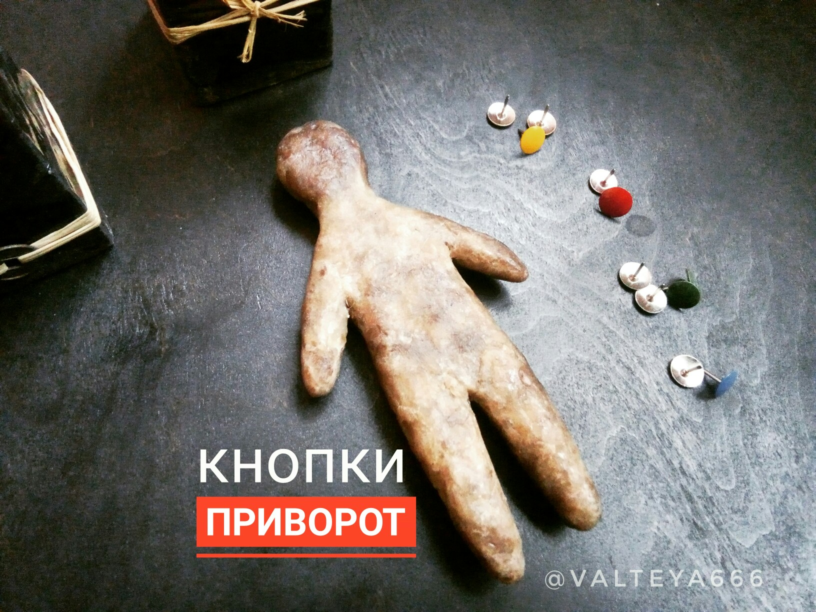 эзотерика - Кукла Вуду ( вольт ).  - Страница 3 0W94xLcw9SY