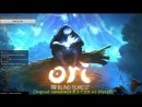 Ori and the Blind Forest - Это было нормальное утро...