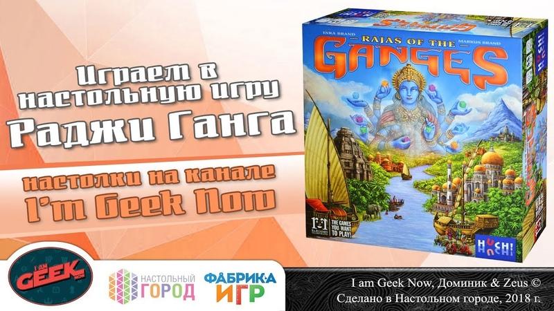 Играем в настольную игру Rajas of the Ganges. Партия на четверых