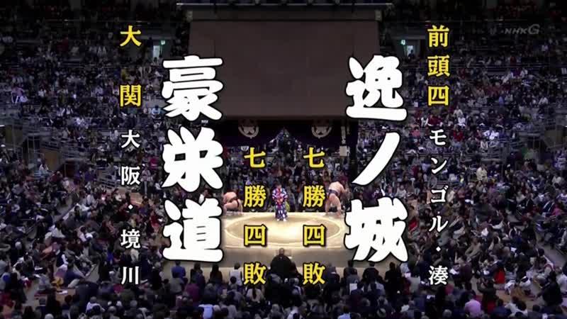Goeido vs Ichinojo Kyushu 2017 Makuuchi Day 12