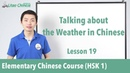Talking about the weather in Chinese | HSK 1 - Lesson 19 (Clip) - Learn Mandarin Chinese