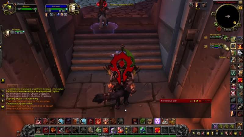 World of Warcraft 08.11.2018 17_03_02