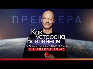 Как устроена Вселенная с Федором Бондарчуком