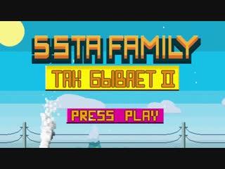 Премьера. 5sta Family - Так бывает II