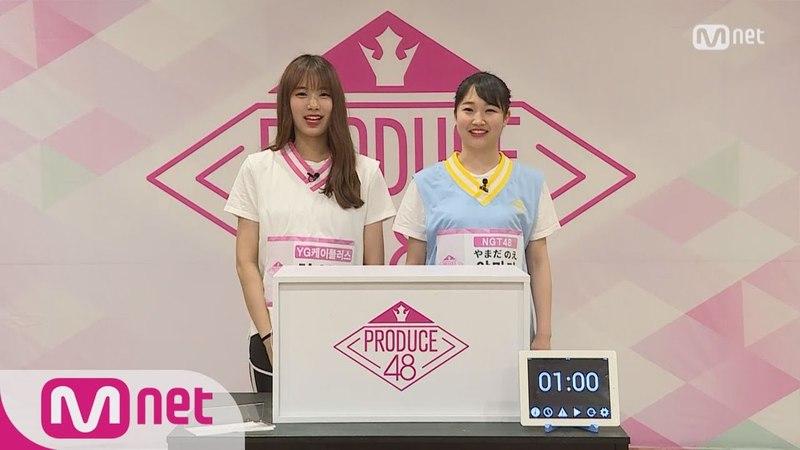 PRODUCE48 48스페셜 히든박스 미션ㅣ최연수 YG케이플러스 vs 야마다 노에 NGT48 180615 EP 0