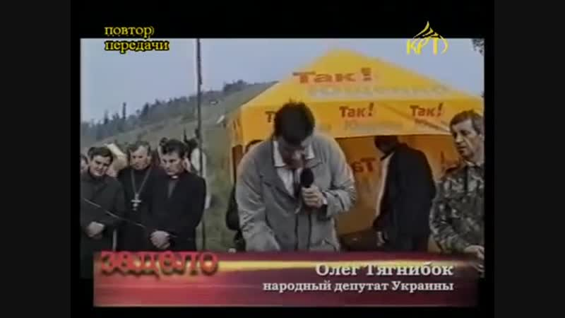 Фашист Тягныбок Украина 2004 год.