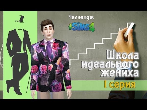 The Sims4 Школа идеального жениха 1 серия Знакомство