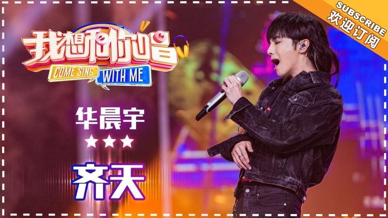 Hua Chenyu 华晨宇 Equal to heaven《齐天》- 合唱纯享《我想和你唱3》Come Sing With Me S3 EP8【歌手官方音乐频道】